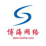 四川博海网络科技有限公司