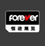上海恒进展览有限公司