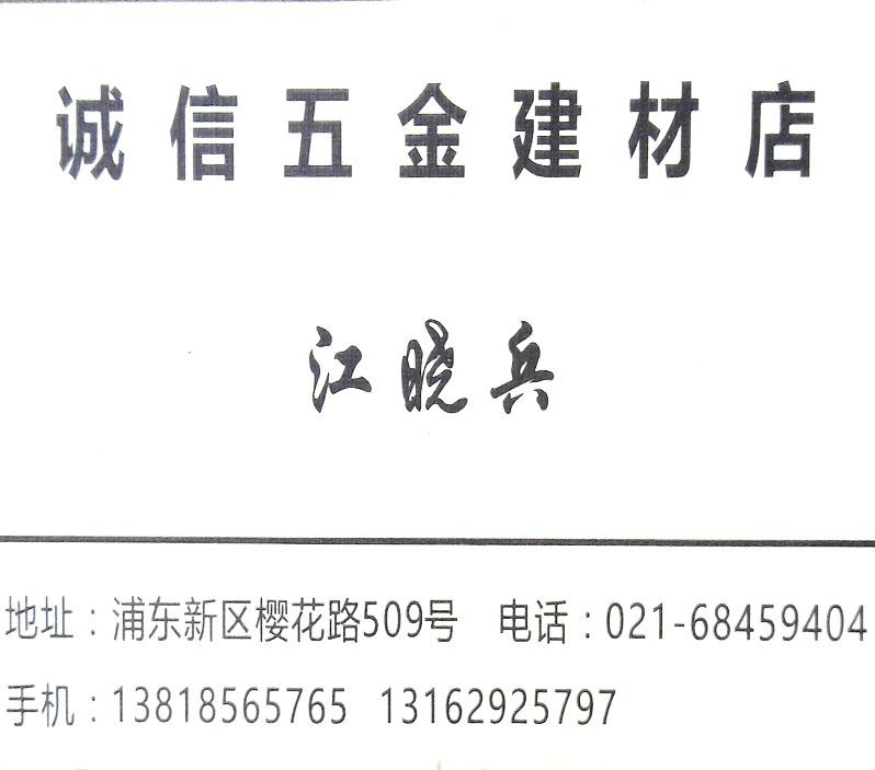 上海新国际五金配送
